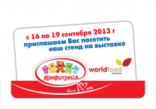 До встречи на World Food Moscow — 2013!